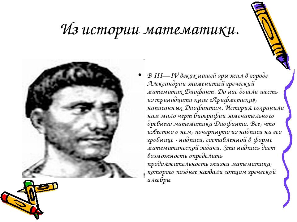 Из истории математики. В III—IV веках нашей эры жил в городе Александрии знам...