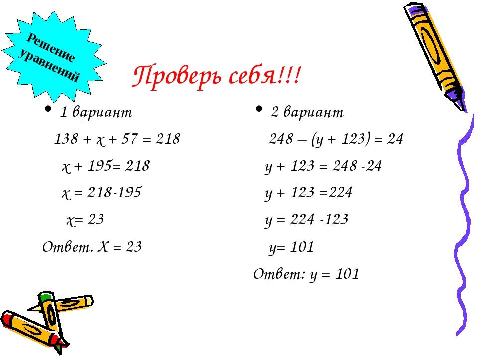 Проверь себя!!! 1 вариант 138 + х + 57 = 218 х + 195= 218 х = 218-195 х= 23 О...