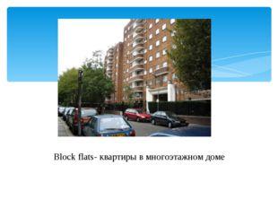 Blockflats- квартиры в многоэтажном доме