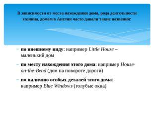 по внешнему виду: напримерLittleHouse– маленький дом по месту нахождения э