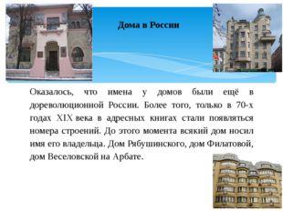 Оказалось, что имена у домов были ещё в дореволюционной России. Более того, т