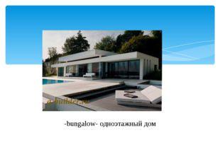 -bungalow- одноэтажный дом