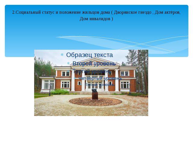 2.Социальный статус и положение жильцов дома ( Дворянское гнездо , Дом актёро...