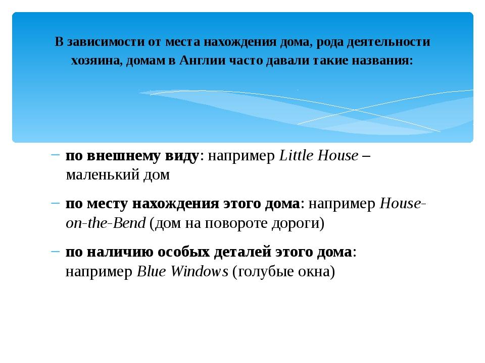 по внешнему виду: напримерLittleHouse– маленький дом по месту нахождения э...