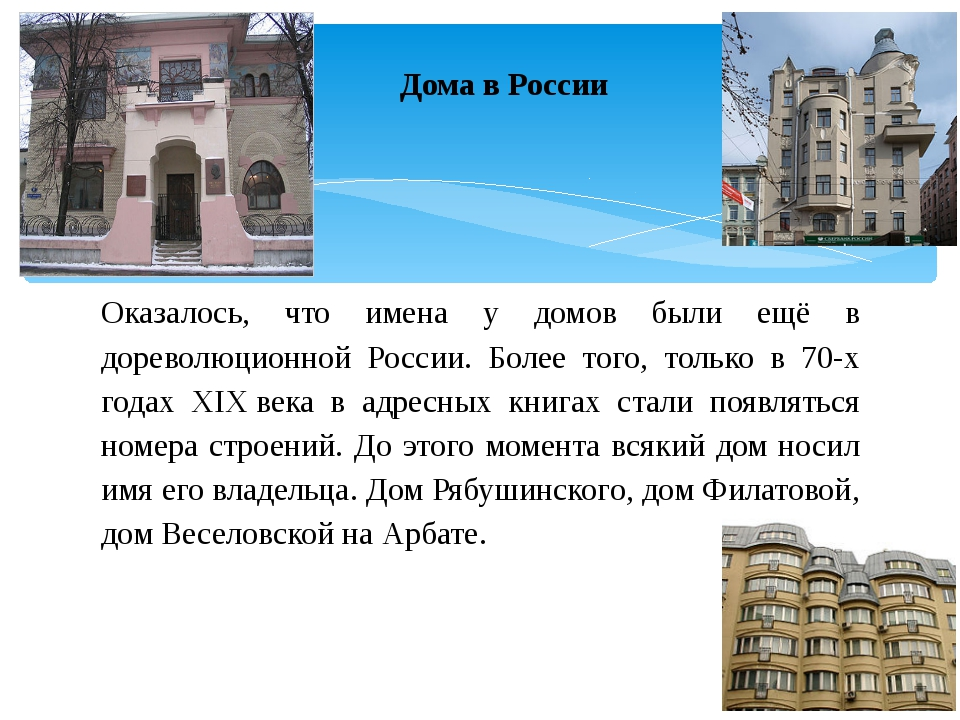 Оказалось, что имена у домов были ещё в дореволюционной России. Более того, т...