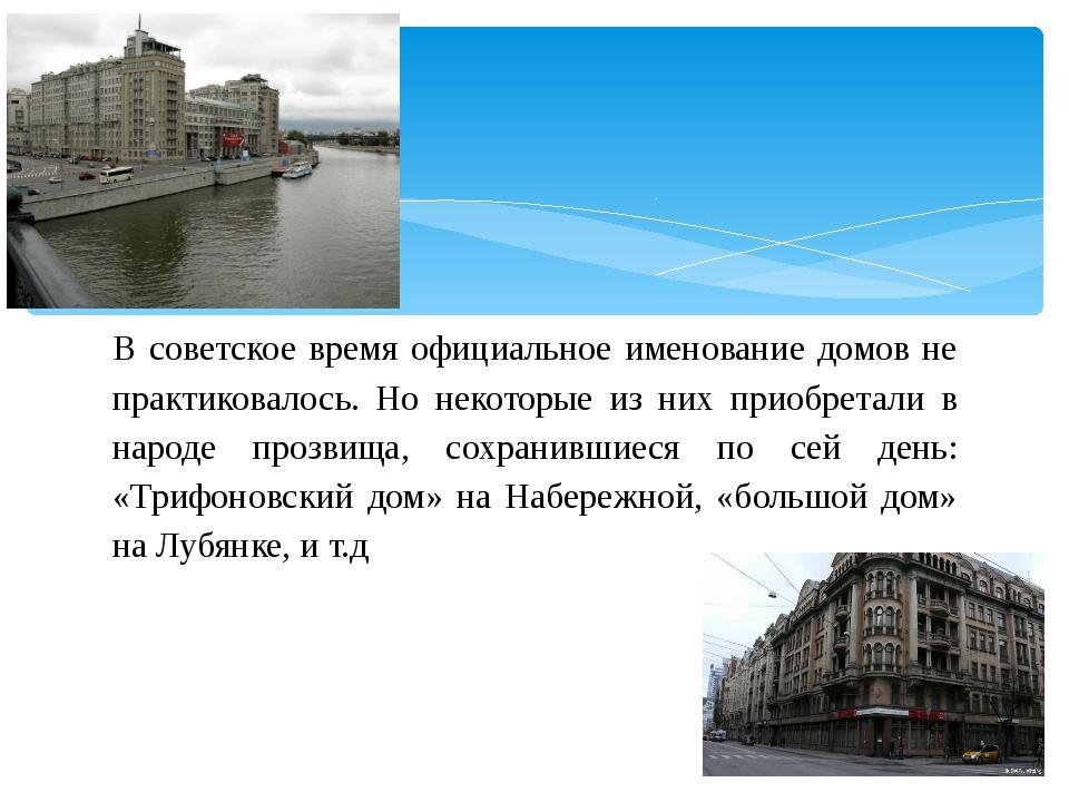 В советское время официальное именование домов не практиковалось. Но некоторы...