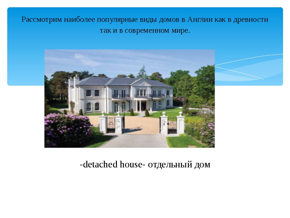 -detachedhouse- отдельный дом Рассмотрим наиболее популярные виды домов в А...