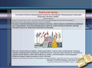 Книги учат жизни Участникам XXII Минской международной книжной выставки-ярмар