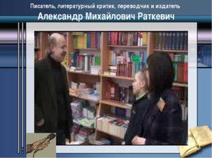 Писатель, литературный критик, переводчик и издатель Александр Михайлович Рат