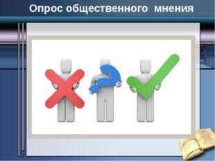 Опрос общественного мнения