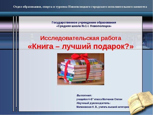 Государственное учреждение образования «Средняя школа №1 г. Новополоцка» Иссл...