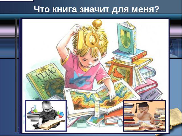 Что книга значит для меня?