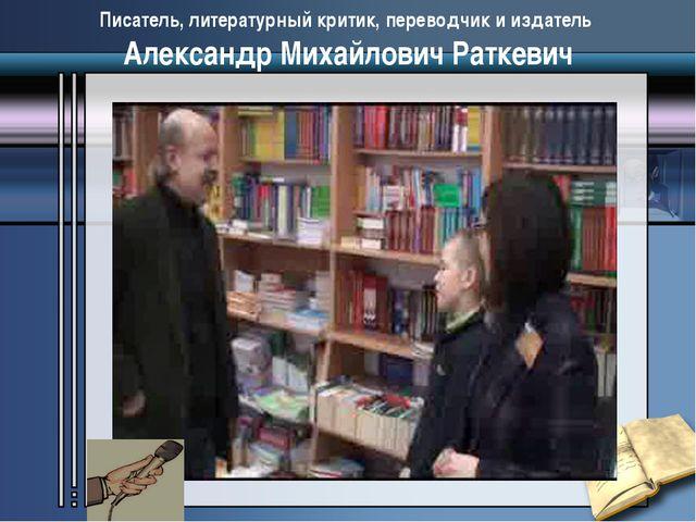 Писатель, литературный критик, переводчик и издатель Александр Михайлович Рат...