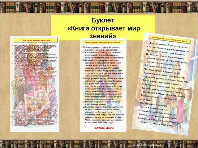 Буклет «Книга открывает мир знаний»