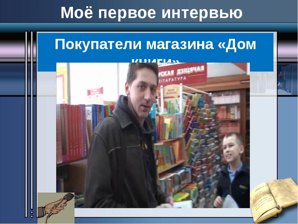 Моё первое интервью Покупатели магазина «Дом книги»