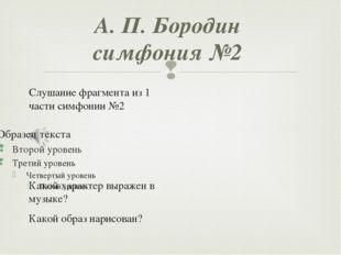 А. П. Бородин симфония №2 Слушание фрагмента из 1 части симфонии №2 Какой хар