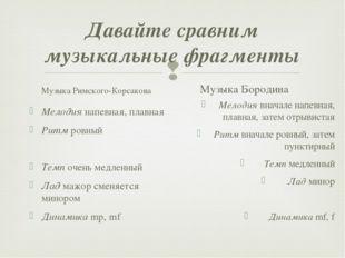 Давайте сравним музыкальные фрагменты Музыка Римского-Корсакова Мелодия напев
