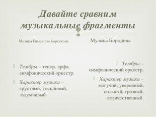 Давайте сравним музыкальные фрагменты Музыка Римского-Корсакова Тембры – тено