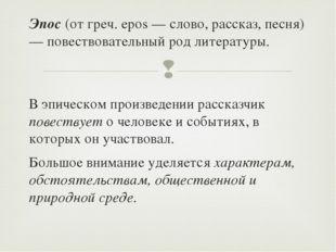 Эпос (от греч. epos — слово, рассказ, песня) — повествовательный род литерату