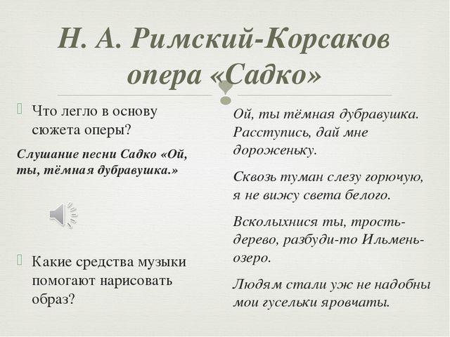 Н. А. Римский-Корсаков опера «Садко» Что легло в основу сюжета оперы? Слушани...