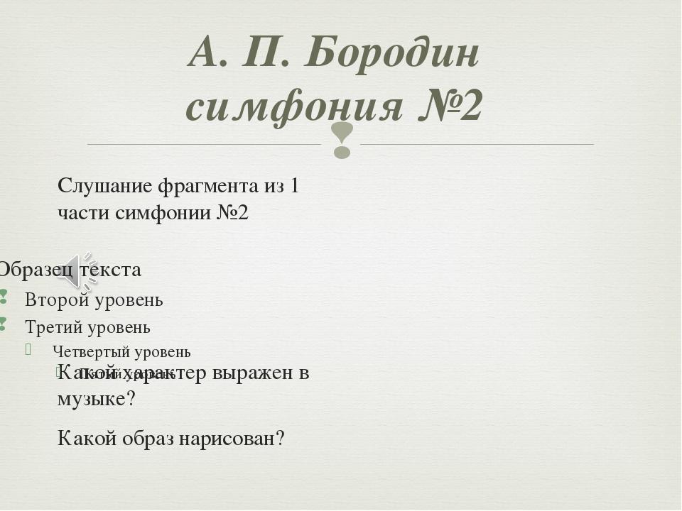 А. П. Бородин симфония №2 Слушание фрагмента из 1 части симфонии №2 Какой хар...