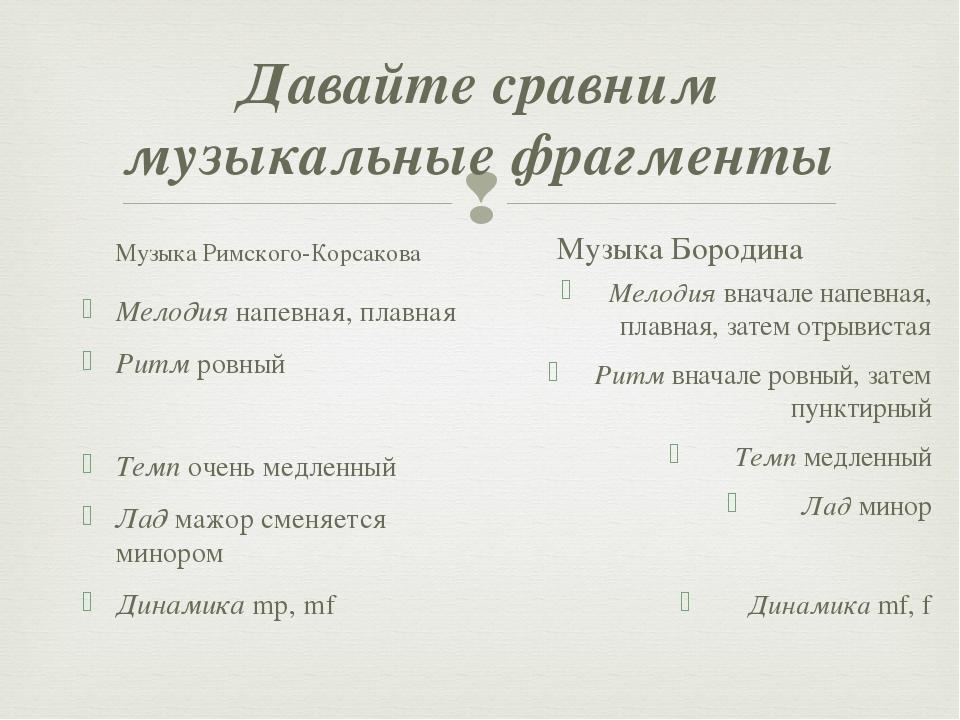 Давайте сравним музыкальные фрагменты Музыка Римского-Корсакова Мелодия напев...