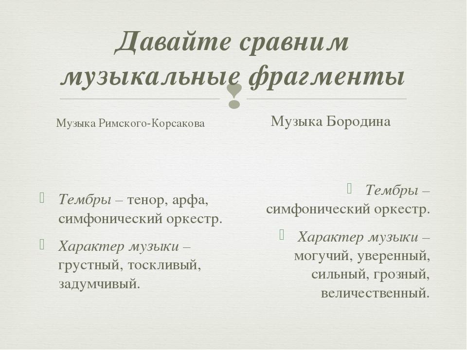 Давайте сравним музыкальные фрагменты Музыка Римского-Корсакова Тембры – тено...