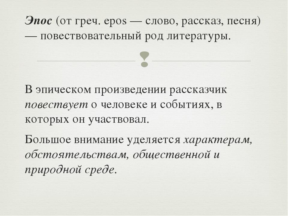 Эпос (от греч. epos — слово, рассказ, песня) — повествовательный род литерату...