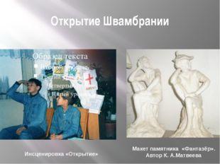 Открытие Швамбрании Макет памятника «Фантазёр». Автор К. А.Матвеева Инсцениро