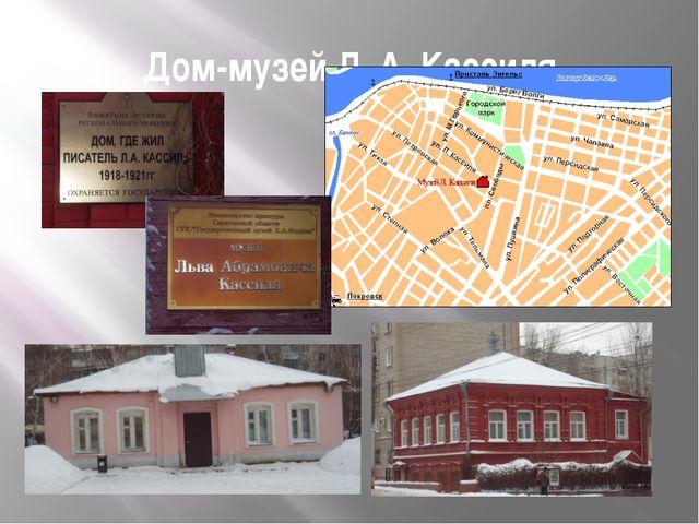 Дом-музей Л. А. Кассиля