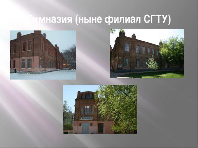 Гимназия (ныне филиал СГТУ)