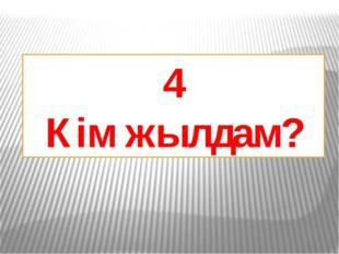 4 Кім жылдам?