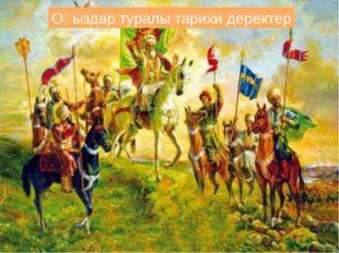 Оғыздар туралы тарихи деректер