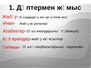 1. Дәптермен жұмыс Жабғу- Инал- Оғыздардағы жоғарғы билік иесі Жабғу мұрагерл
