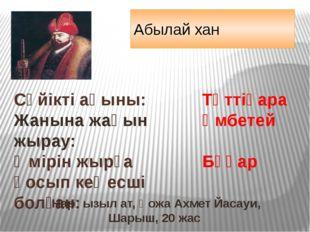 Абылай хан Сүйікті ақыны: Жанына жақын жырау: Өмірін жырға қосып кеңесші болғ