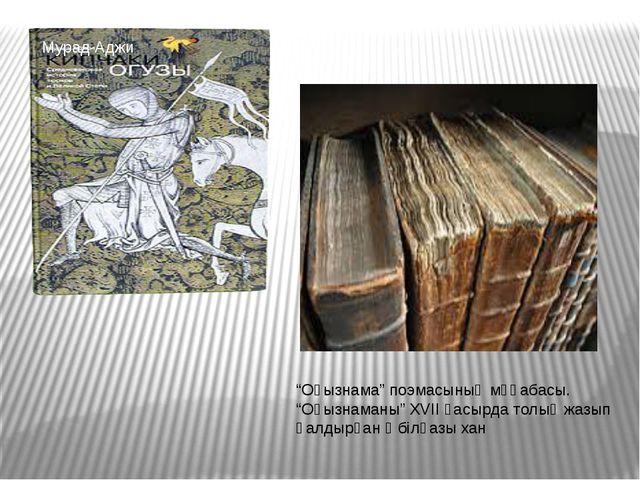 """Мурад Аджи """"Оғызнама"""" поэмасының мұқабасы. """"Оғызнаманы"""" XVII ғасырда толық жа..."""