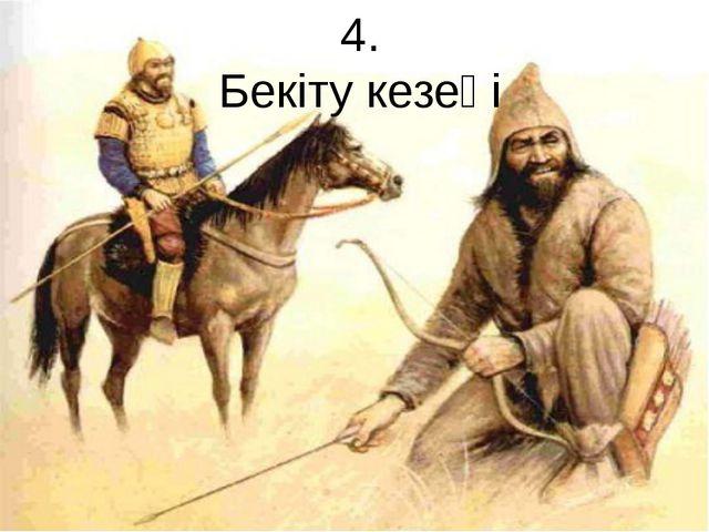 4. Бекіту кезеңі