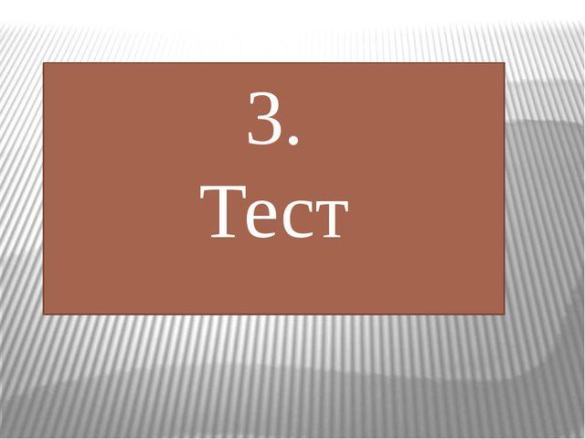 3. Тест