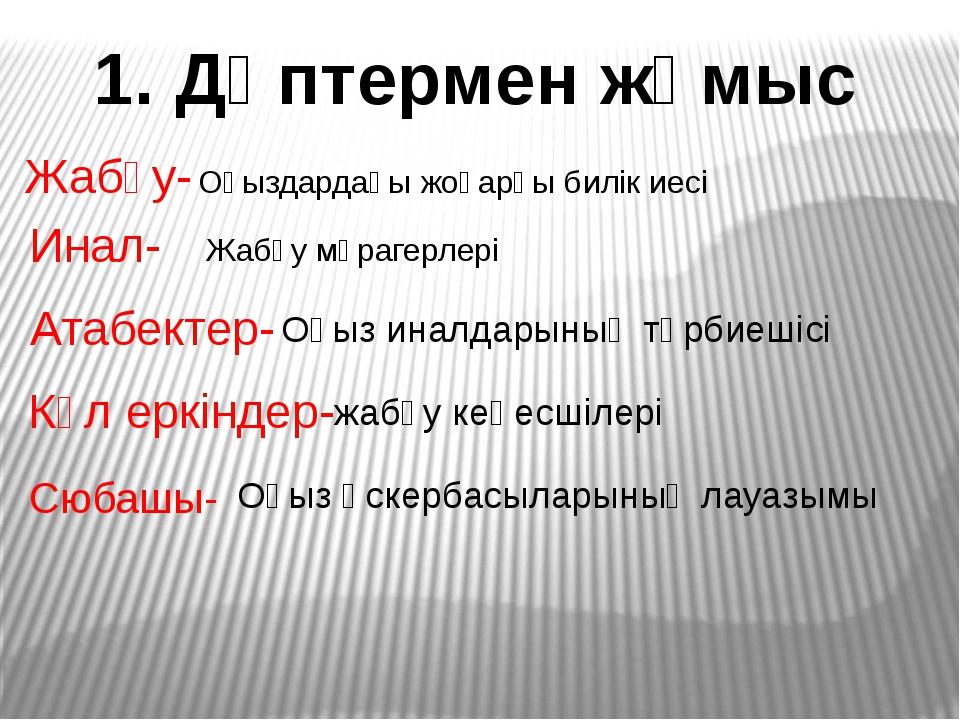 1. Дәптермен жұмыс Жабғу- Инал- Оғыздардағы жоғарғы билік иесі Жабғу мұрагерл...