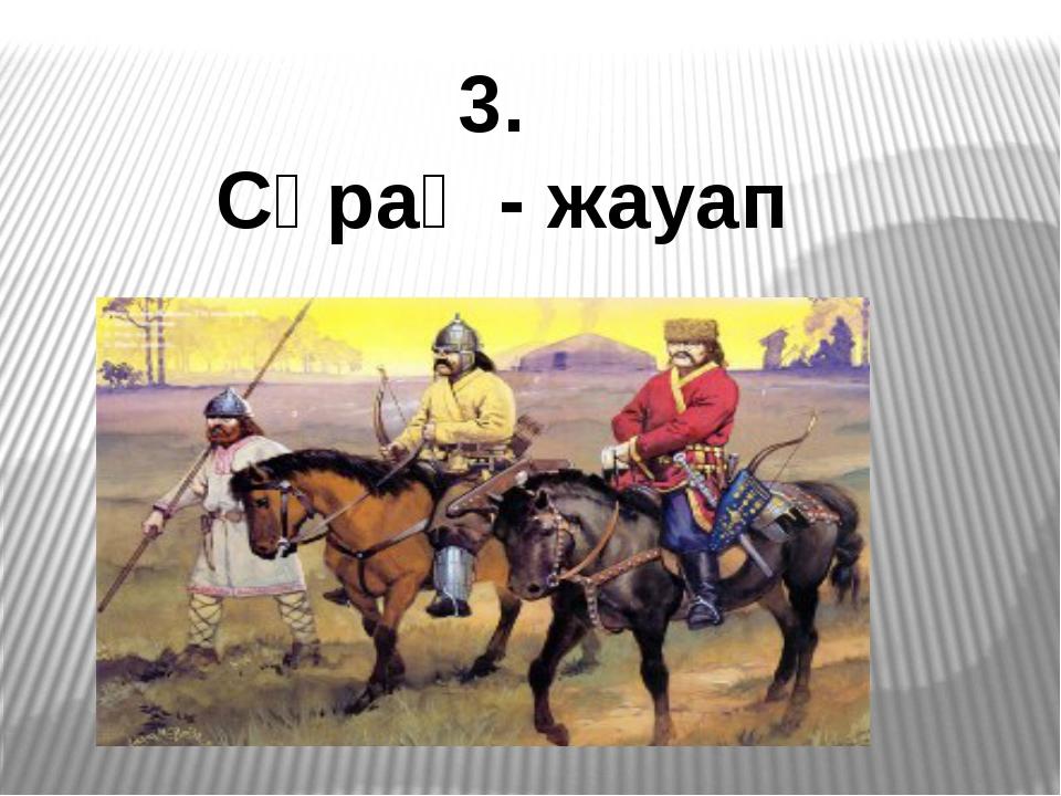 3. Сұрақ - жауап