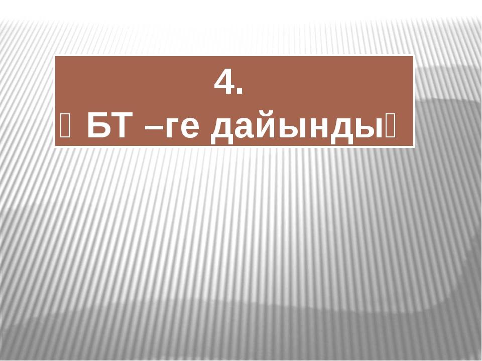 4. ҰБТ –ге дайындық