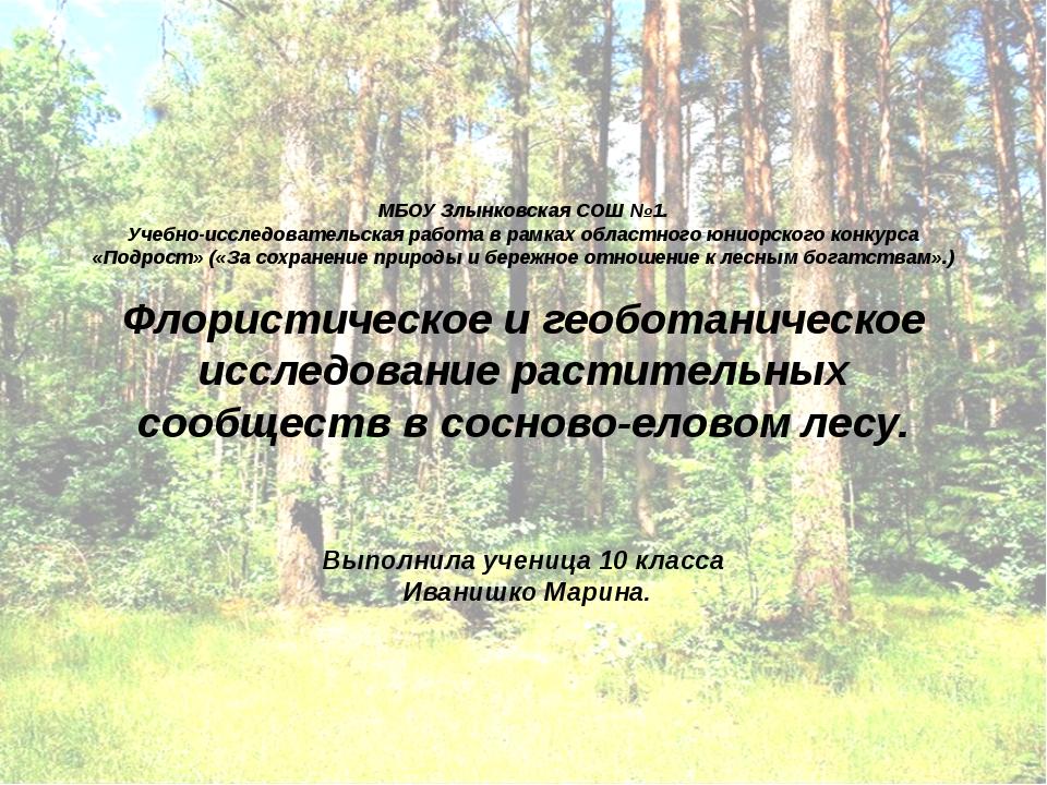 МБОУ Злынковская СОШ №1. Учебно-исследовательская работа в рамках областного...