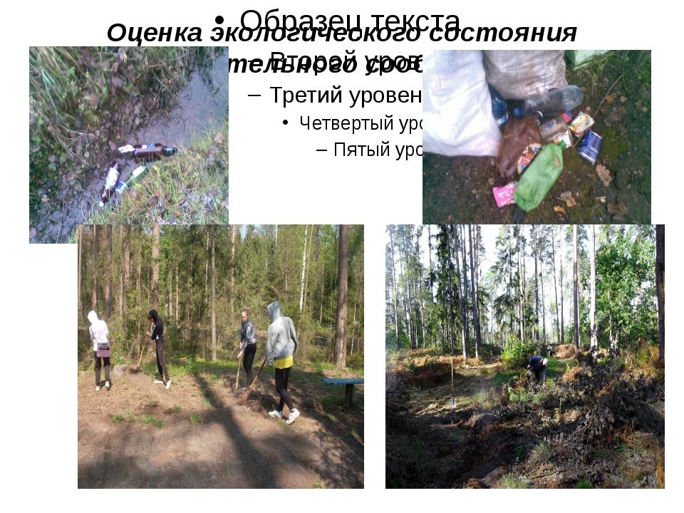 Оценка экологического состояния растительного сообщества.