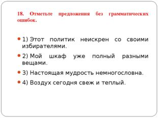 18. Отметьте предложения без грамматических ошибок. 1)Этот политик неискрен