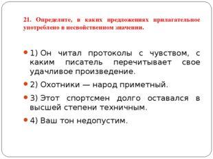 21. Определите, в каких предложениях прилагательное употреблено в несвойствен