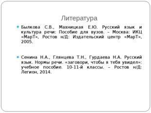 Литература Былкова С.В., Махницкая Е.Ю. Русский язык и культура речи: Пособие