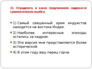 13. Определите, в каких предложениях содержатся грамматические ошибки. 1)Сам