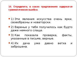 14. Определите, в каких предложениях содержатся грамматические ошибки. 1)Эти
