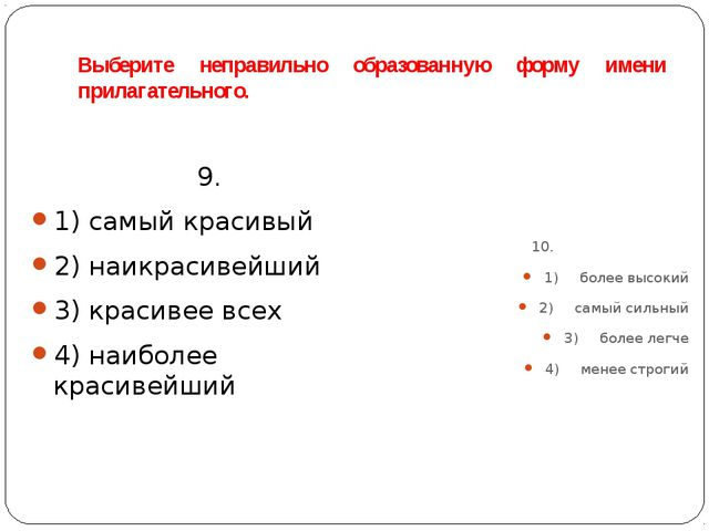 Выберите неправильно образованную форму имени прилагательного. 9. 1)самый...