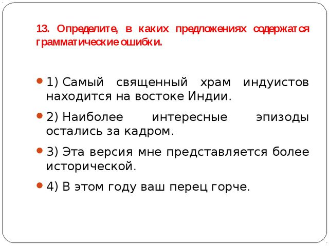 13. Определите, в каких предложениях содержатся грамматические ошибки. 1)Сам...